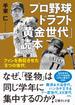 プロ野球ドラフト「黄金世代」読本 ファンを熱狂させた「8つの世代」(文庫ぎんが堂)