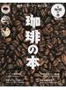 珈琲の本 おいしいコーヒーの基本がわかる!