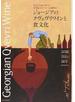 ジョージアのクヴェヴリワインと食文化 母なる大地が育てる世界最古のワイン伝統製法