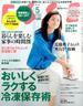 ESSE(エッセ)ミニサイズ版 2017年 05月号 [雑誌]