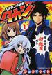 ベテラン小学生タカシ Vol.1 (星海社COMICS)