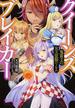 クイーンズブレイカー 鬼畜王の女王征服ハーレム(美少女文庫)