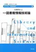 図書館情報技術論 第2版