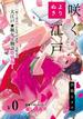 【無料】よりぬき 咲く江戸【フルカラー】(comico BOOKS)