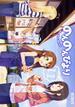 のんのんびより 11 (MFコミックスアライブシリーズ)(MFコミックス アライブシリーズ)