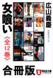 女喰い(全12巻)合冊版(祥伝社文庫)