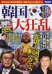 韓国大狂乱 極左反日の新大統領誕生で朝鮮半島は大混乱する!(別冊宝島)