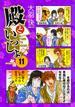 殿といっしょ 11 (MFコミックス)