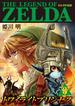ゼルダの伝説トワイライトプリンセス 3 (てんとう虫コミックススペシャル)(てんとう虫コミックス スペシャル)