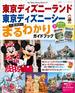 東京ディズニーランド 東京ディズニーシー まるわかりガイドブック(My Tokyo Disney Resort)