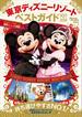 東京ディズニーリゾートベストガイド 2017-2018(Disney in Pocket)