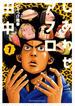 しあわせアフロ田中 7 (ビッグコミックス)(ビッグコミックス)