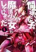 間違った子を魔法少女にしてしまった 1 (BUNCH COMICS)(バンチコミックス)