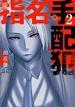 指名手配犯 2 (BUNCH COMICS)(バンチコミックス)