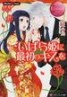 いばら姫に最初のキスを Hinako & Luca(エタニティ文庫)
