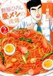 野原ひろし昼メシの流儀 2 (ACTION COMICS)(アクションコミックス)