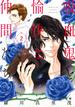 吸血鬼と愉快な仲間たち 2 (花とゆめCOMICSスペシャル)(花とゆめコミックス)