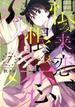 恨み来、恋、恨み恋。 7 (ガンガンコミックスJOKER)(ガンガンコミックスJOKER)