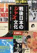 戦後日本のジャズ文化 映画・文学・アングラ(岩波現代文庫)
