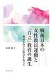 戦後日本の女性教員運動と「自立」教育の誕生 奥山えみ子に焦点をあてて