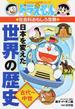 日本を変えた世界の歴史 古代〜中世 (ドラえもんの学習シリーズ)