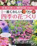 一番くわしい四季の花づくり 長く楽しめる花&季節を彩る花を咲かせる 改訂版(ブティック・ムック)