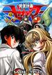 冥王計画ゼオライマーΩ 13 (RYU COMICS)