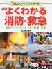 よくわかる消防・救急 命を守ってくれるしくみ・装備・仕事