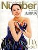 Sports Graphic Number 特別増刊号 永久保存版 浅田真央 ON THE ICE 1995−2017 2017年 5/5号 [雑誌]