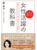 【期間限定価格】女性活躍の教科書