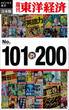 週刊東洋経済eビジネス新書 合本版 101~200(週刊東洋経済eビジネス新書)
