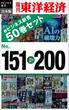 【ポイント30倍】週刊東洋経済eビジネス新書 合本版 151~200(週刊東洋経済eビジネス新書)