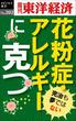 花粉症・アレルギーに克つ―週刊東洋経済eビジネス新書no.202(週刊東洋経済eビジネス新書)