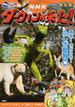 NHKダーウィンが来た! D−5 生きもの新伝説 新装版 (発見!マンガ図鑑)