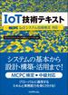 IoT技術テキスト