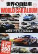 世界の自動車オールアルバム 2017年 47カ国260ブランド3500車種を完全収録