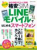 【期間限定価格】大人気! 格安SIM LINEモバイルではじめるスマートフォン