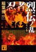 忍者烈伝ノ乱 天之巻(講談社文庫)