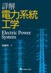 詳解電力系統工学
