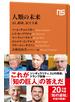 【期間限定価格】人類の未来 AI、経済、民主主義