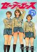 セーラーエース 6 (ヤングマガジン)