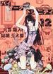 バイオーグ・トリニティ 12 (ヤングジャンプコミックス・ウルトラ)(ヤングジャンプコミックス)