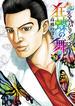 土竜の唄外伝狂蝶の舞〜パピヨンダンス〜 9 (ビッグコミックス)(ビッグコミックス)