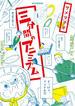 三分間のアニミズム (ビッグコミックス)(ビッグコミックス)