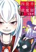 四畳半の祓魔師 2 (BUNCH COMICS)(バンチコミックス)