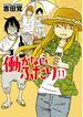 働かないふたり 11 (BUNCH COMICS)(バンチコミックス)