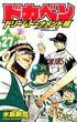 ドカベン ドリームトーナメント編27 (少年チャンピオン・コミックス)(少年チャンピオン・コミックス)