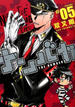 ナンバカ #05 (COMICO BOOKS)