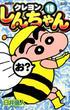 ジュニア版クレヨンしんちゃん 18 (ACTION COMICS)(アクションコミックス)