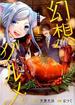 幻想グルメ 1(ガンガンコミックスONLINE)